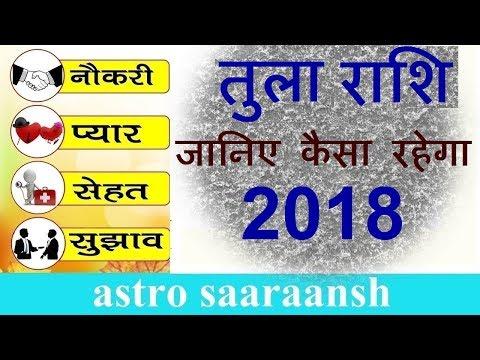 तुला राशि राशिफल 2018 Libra horoscope 2018 in hindi Tula Rashi Rashifal 2018
