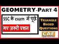 4  Triangle Based (SSC के exam  में पूछे  गए ज़रूरी प्रशन ) CHSL , FCI , CGL , Other govt