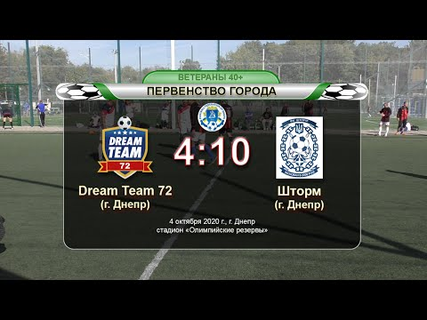 Dream Team 72 — Шторм 04-10-2020