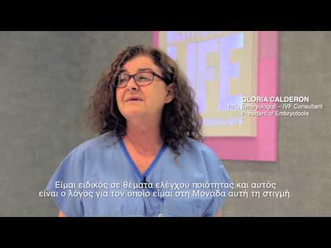 Μονάδα Υποβοηθούμενης Αναπαραγωγής, Institute of Life - IASO, Gloria Calderon