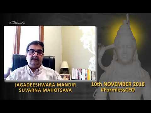 Jagadeeshwara Mandir Suvarna Mahotsava - Milind Sanghavi