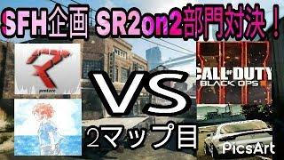 今回は初めてのSR2on2部門との対決になります。2マップ目 ブリッツになります。見てください❗登場部隊員 へぶん りょーたろ キラ はるやlk リーダーカマ【BO3 第1回 SFH TEAM SR2on2部門対決!】~部隊員 へぶん りょーたろペア VS 部隊員 キラ はるやペア~SR2on2対決![1マップ目 ブリーチ]Part 1↓https://youtu.be/j9xCXz6KiwEYouTube Channel & Twitter URLSFH TEAM Twitter ↓https://twitter.com/SFH_Team?s=09Leader Twitter ↓ https://twitter.com/SFH_Kama?s=09Leader YouTube Channel↓ https://t.co/XCJGN2ewWwチャンネル登録 高評価 コメントお願いします。次回の動画もお楽しみに🎵