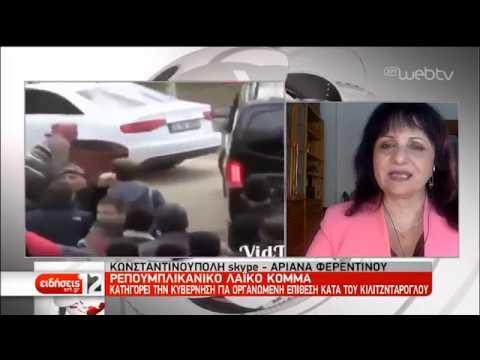 Ρεπουμπλικανικό Κόμμα-Κατηγορεί την κυβέρνηση για επίθεση κατά του Κιλιντζάρογλου | 22/04/19 | ΕΡΤ