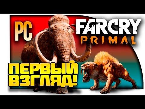 Far Cry Primal - Обзор и Первый Взгляд PC Версии!