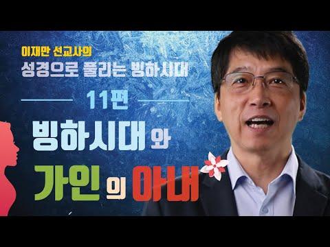 """11편 [KOR/ENG] 빙하시대와 가인의 아내 (Ice Age and Cain's Wife) - 이재만 선교사의 """"성경으로 풀리는 빙하시대"""""""