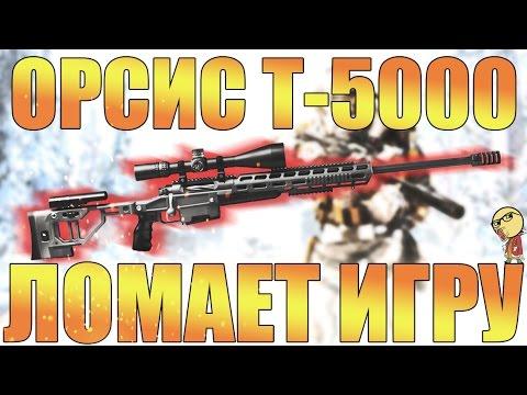 🔴 ОРСИС Т-5000 ЛОМАЕТ WARFACE