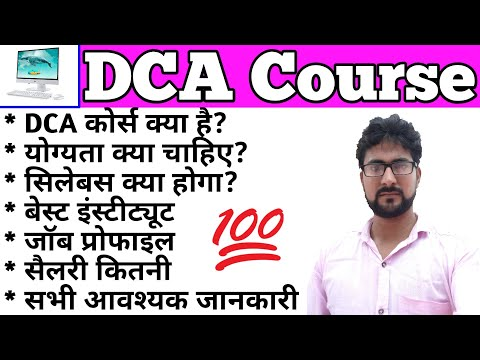 What is DCA Course | DCA Computer Course | Job After DCA | Diploma in Computer Application #DCA