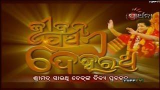 Video Srimad Sarathi Dev Prabachan--03 Feb 14 download in MP3, 3GP, MP4, WEBM, AVI, FLV January 2017