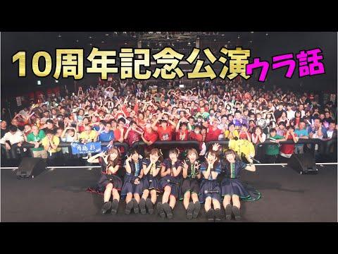 , title : '10周年記念公演inダイアモンドホールを振り返ろう!'