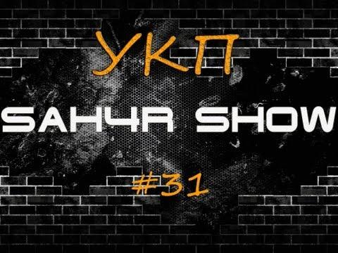 Sah4R show #31 - УКП