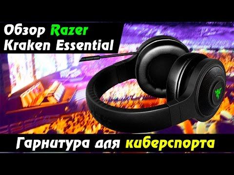 Razer Kraken Essential ОБЗОР - Гарнитура для киберспорта