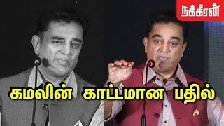 Video பார்ப்பன ஆதரவா? | Kamal Haasan Entering Politics | Powerful Speech | Launching Political Party ? MP3, 3GP, MP4, WEBM, AVI, FLV November 2017