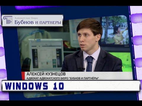 Адвокат Кузнецов Алексей объясняет на РБК, как Майкрософт нарушает права пользователей Windows 10