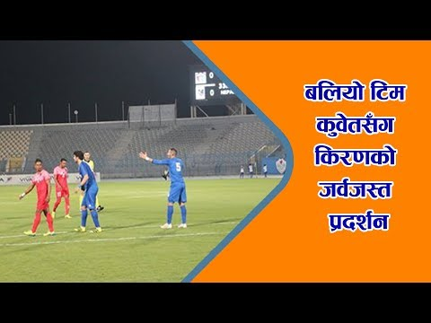 Highlights | Nepal vs Kuwait | Extra Performance by Nepal team