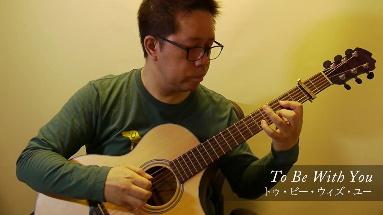 トゥ・ビー・ウィズ・ユー (acoustic guitar solo)