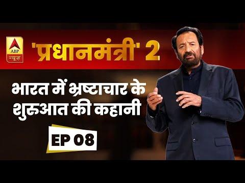 Pradhanmantri 2   EP 8   देखिए भारत में भ्रष्टाचार के शुरुआत की कहानी   ABP News Hindi