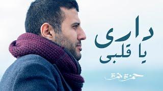 Video Hamza Namira - Dari Ya Alby | حمزة نمرة - داري يا قلبي MP3, 3GP, MP4, WEBM, AVI, FLV Juni 2019