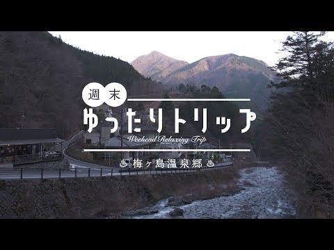 【温泉旅行】週末ゆったりトリップ 静岡の秘境、梅ヶ島温泉郷でココロもカ …