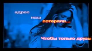 Александра Радова Только мой (караоке)