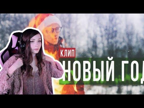 Реакция Стримерши Карины на клип ЛАРИН — НОВЫЙ ГОД (видео)