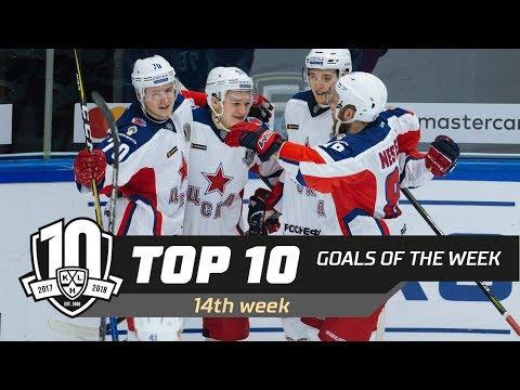 17/18 KHL Top 10 Goals for Week 14 (видео)