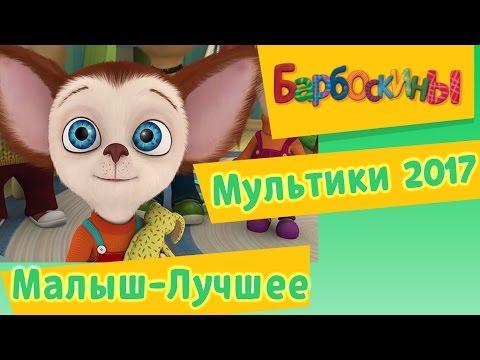 Барбоскины. Малыш - Лучшие серии. Мультики 2017 (видео)