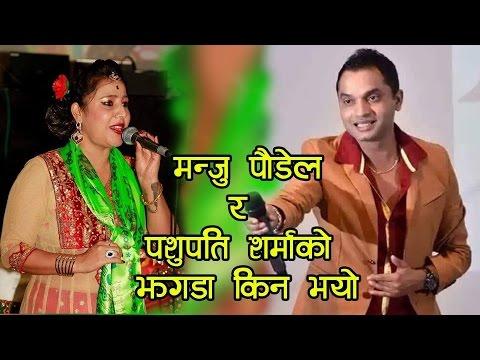 गायिका मन्जु पौड्याल र पशुपती शर्मा बीचको(भिडियो सार्वजनिक)