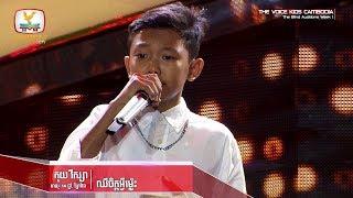 កុយ វិស្សា - ឈឺចិត្តអ្វីម៉្លេះ (Blind Auditions Week 1 | The Voice Kids Cambodia 2017)