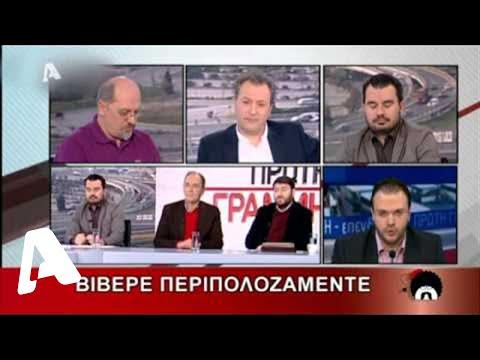 Ελληνοφρένεια τιβί 20-01-2014