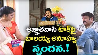 Video Balakrishna Shocking Reaction On Agnathavasi Public Talk || Pawan Kalyan || YOYO Cine Talkies MP3, 3GP, MP4, WEBM, AVI, FLV Januari 2018