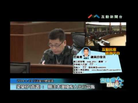 梁榮仔20140123立法會議