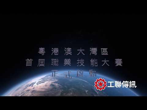 粤港澳大湾区首届职业技能大赛启动礼