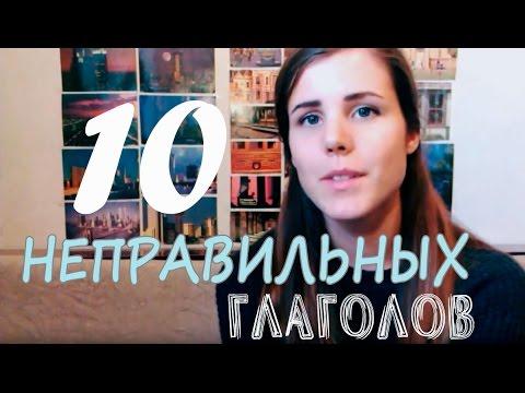 УЧИМ 10 НЕПРАВИЛЬНЫХ глаголов. № 3