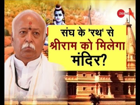 Ayodhya Dispute: Will 'Sankalp Rath Yatra' help in construction of Ram Mandir in Ayodhya ?