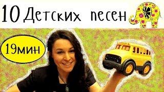 10 Детских английских песен на русском языке | Колеса автобуса | Песни для детей с движениями