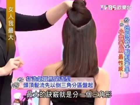 20130710 女人我最大  從服裝vs髮型著手 小露香肩最性感 ! part2