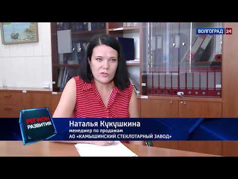 Камышинский стеклотарный завод. Выпуск от 24.08.2017