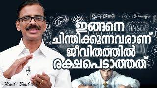 Video 7 types of negative thinking- Madhu Bhaskaran- Malayalam self development video MP3, 3GP, MP4, WEBM, AVI, FLV Desember 2018