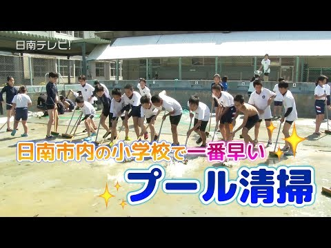 市内小学校で一番早いプール清掃(宮崎県日南市)