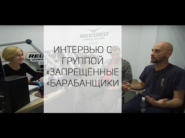Интервью с группой