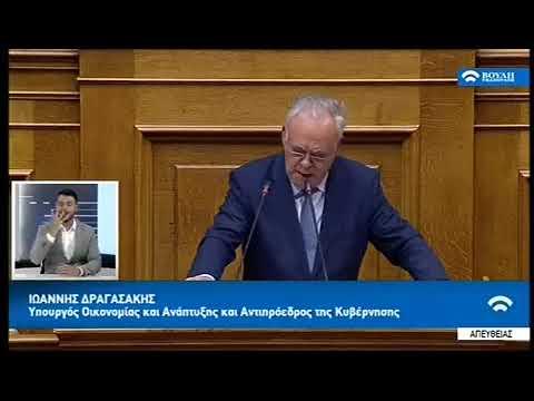 Ο Γ. Δραγασάκης στη συζήτηση για την οικονομία στη Βουλή