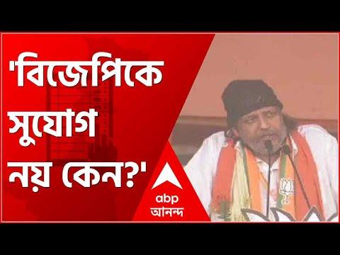 Mithun Chakraborty in BJP: 'মানুষের জন্য কাজ করছে, বিজেপিকে সুযোগ নয় কেন?' প্রশ্ন মিঠুনের