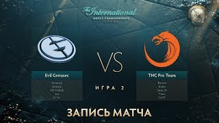EG vs TNC, The International 2017, Групповой Этап, Игра 2