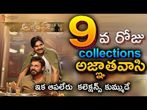 Agnyaathavasi NINE Days Box Office COLLECTIONS Report | Pawan Kalyan | Keerthy Suresh | Trivikram