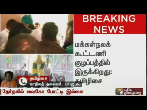 Tamilisai-talks-about-Vaikos-decision-not-to-contest-in-assembly-elections