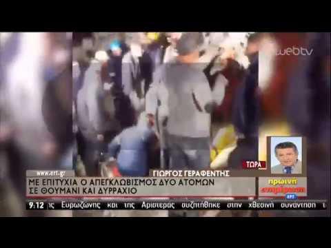 Οι προσπάθειες της ΕΜΑΚ για τη διάσωση εγκλωβισμένων στην Αλβανία | 27/11/2019 | ΕΡΤ