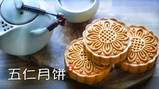 Perfect Five-Nut MoonCakes. Most associated with the Mid-Autumn Festival.