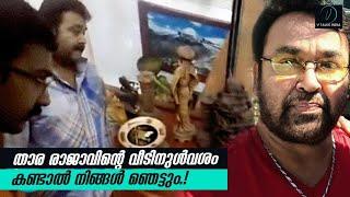 Video താര രാജാവിൻ്റെ വീടിനുൾവശം കണ്ടാൽ നിങ്ങൾ ഞെട്ടും.!! Inside Mohanlal House MP3, 3GP, MP4, WEBM, AVI, FLV September 2018