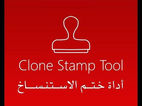 شرح فوتوشوب Photoshop - الدرس 12 - أداة ختم الاستنساخ Clone Stamp Tool