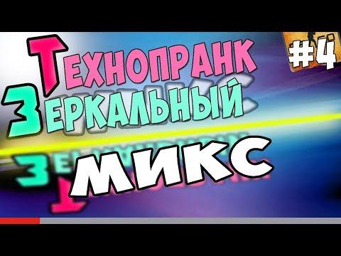 Зеркальный Технопранк в CS:GO: Микс